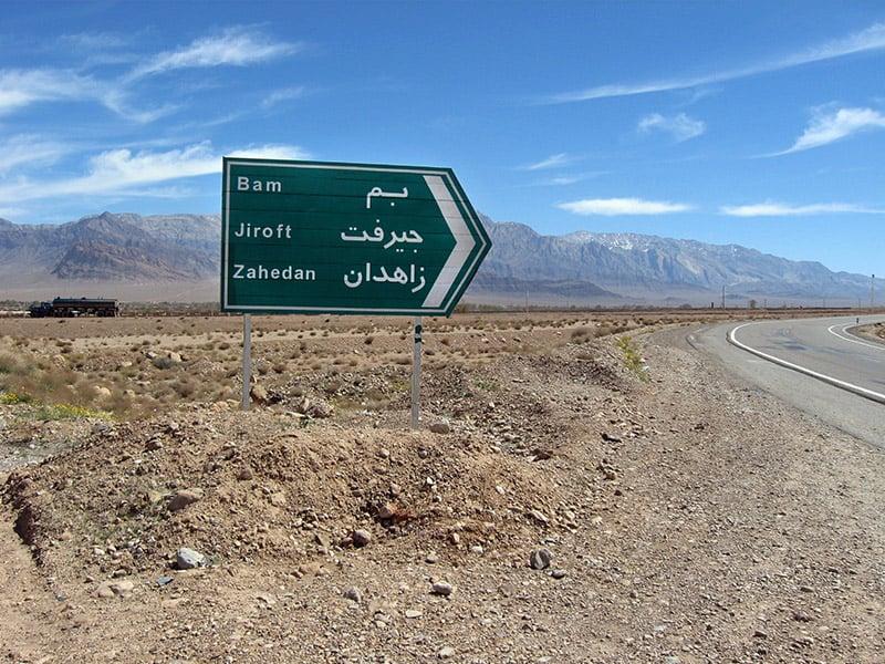 زاهدان ایران